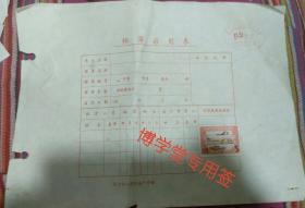 印花税票 1988年 5元伍圆税票