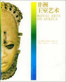 艺术与文明书系:非洲王室艺术