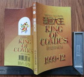漫画大王世纪珍藏版1999.12