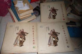 黑胶唱片京剧须生十大名家(一,二,三)成套和售