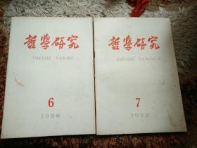 哲学研究1958.6-7(2本合售)