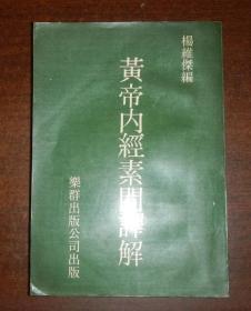 黄帝内经素问译解(初版)