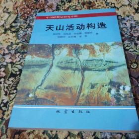 天山活动构造   印数600册西4(4一112)