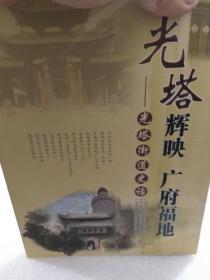 《光塔辉映   广府福地-光塔街道史话》一册