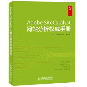 Adobe Site Catalyst网站分析权威手册