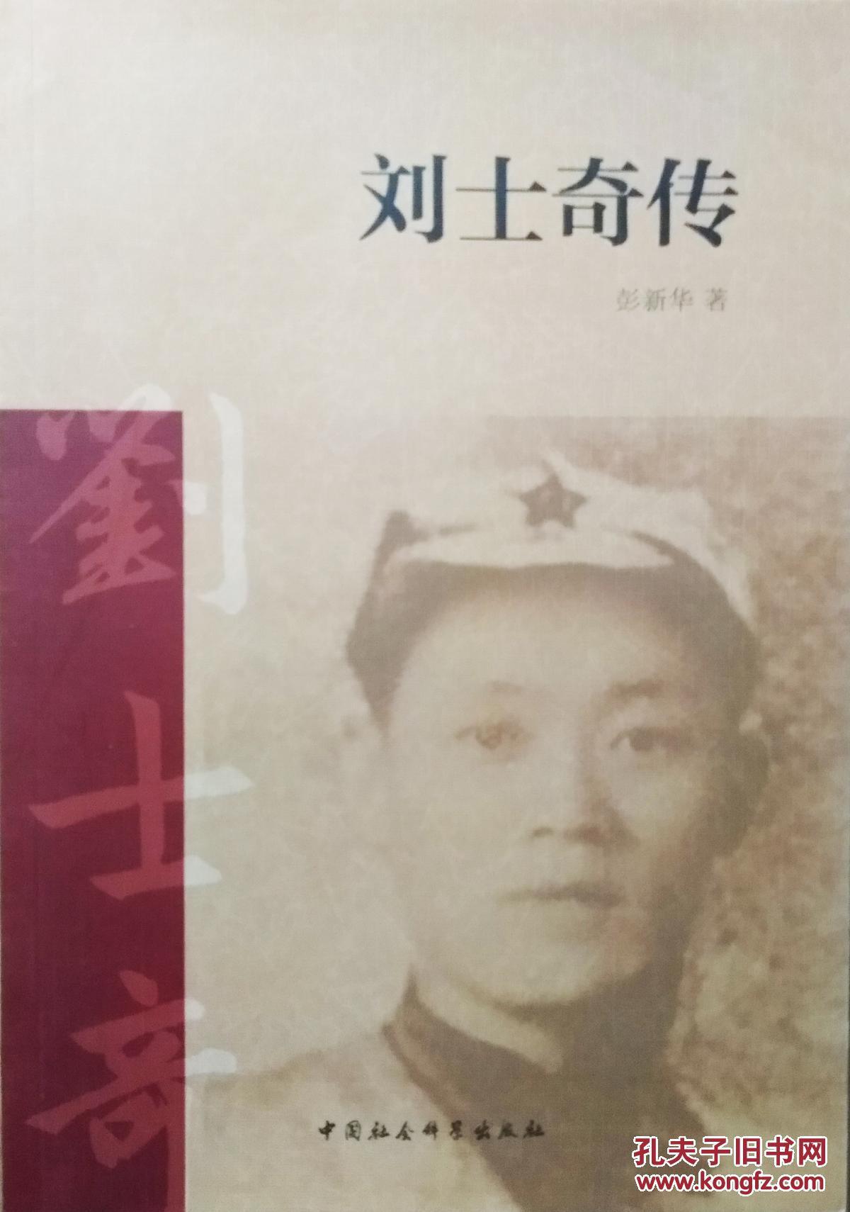 革命先烈 毛泽东亲密战友 连襟《刘士奇传》彭新华著  新版包邮