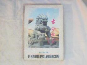 古今北京 作者周沙尘签赠钤印本