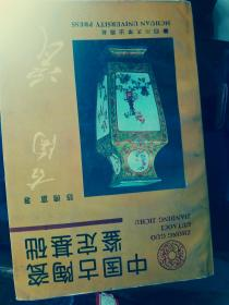 中国古陶瓷鉴定基础