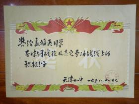 1958年天津市第一女子中学大跃进炼钢积极份子奖状.