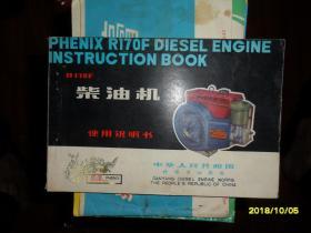 R170F柴油机使用说明书(凤凰牌)