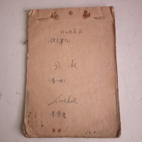 1963年的语文笔记本(钢笔手写)