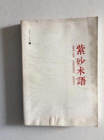 紫砂术语(16开一厚册)