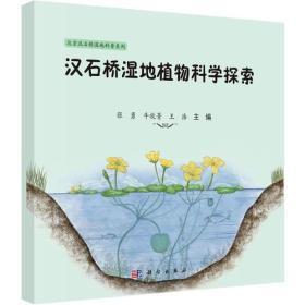 漢石橋濕地植物科學探索