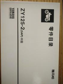 雅马哈YAMAHA ZY125-2(5AP)中国  零件目录