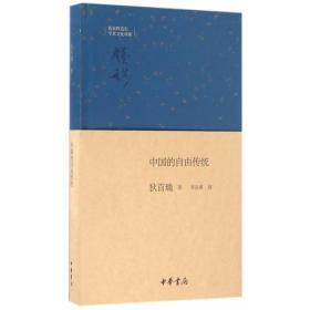 中国的自由传统·钱宾四先生学术文化讲座  9787101120387