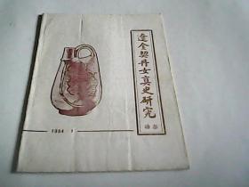 辽金契丹女真史研究动态1984.1