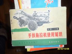 工农-12型手扶拖拉机使用知识