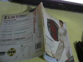 中华太极拳:国家标准竞赛套路24式
