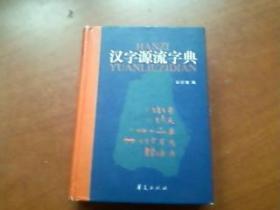 汉字源流字典 硬精装