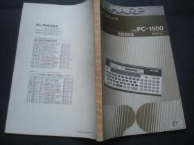 SHARP PC-1500。书名请看图片