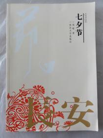 七夕节(节日长安)