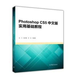 PhotoshopCS5中文版实用基础教程张凡郭开鹤李岭等高等教育出版社