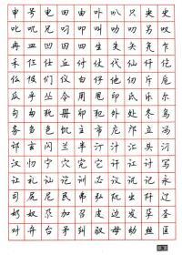 钢笔行书通用汉字7000