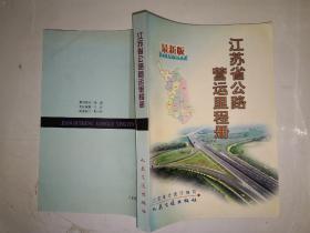 最新版 江苏省公路营运里程册 404页 人民交通出版社