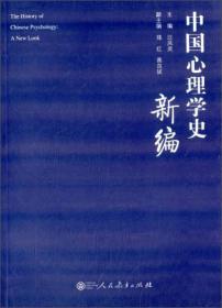 中国心理学史新编