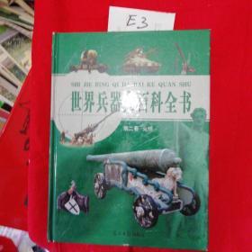 世界兵器大百科全书
