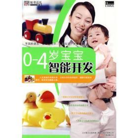 0-4岁宝宝智能开发