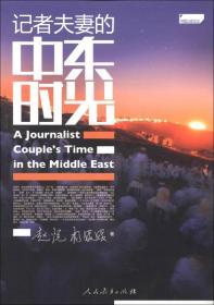 中国记者足迹:记者夫妻的中东时光