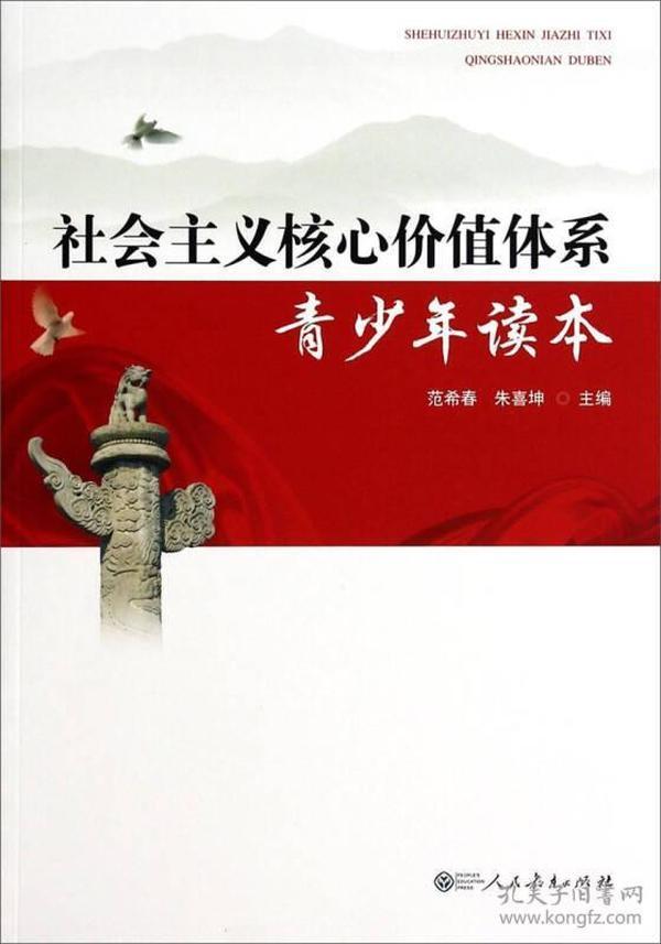 社会主义核心价值体系青少年读本