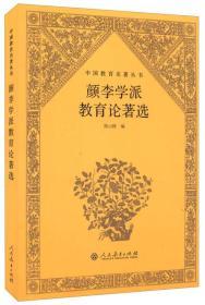 中国教育名著丛书:颜李学派教育论著选