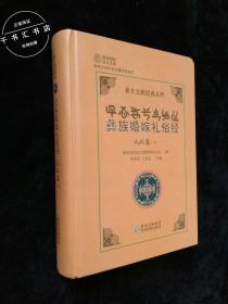 彝族婚嫁礼俗经 礼仪篇 下 彝汉对照 彝文文献经典系列
