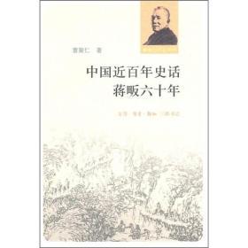 中国近百年史话 蒋畈六十年
