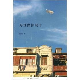 为谁保护城市 张松 生活.读书.新知三联书店 9787108034229