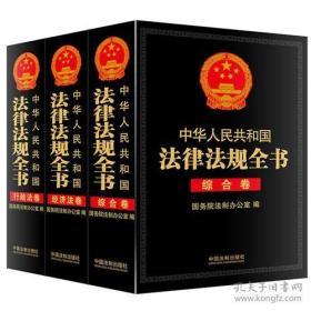 中华人民共和国法律法规全书【上、中、下 全三册】【全新未拆塑封】【此书可开机打发票】