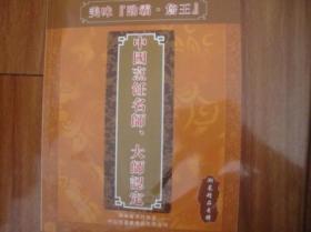 美味 劲霸 詹王 中国烹饪名师 大师认定 湘菜精品专辑