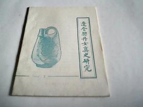 辽金契丹女真史研究1986.1