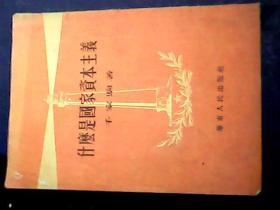 什么是国家资本主义 华东人民出版社