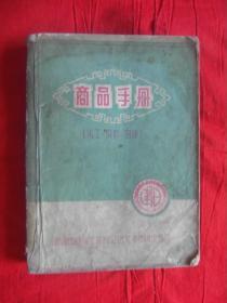 商品手册【化工、染料、油漆】