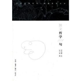 图文哲学101句