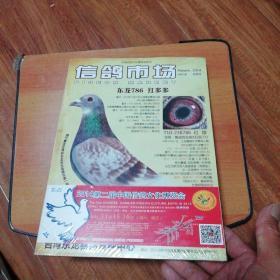 2014第二届中国信鸽文化博览会(未折封)A236
