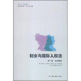 妇女与国际人权法-第三卷 走向赋权