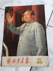 解放军画报1966年11月