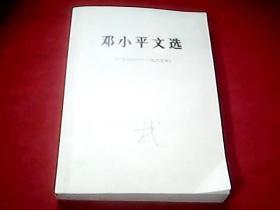 邓小平文选(1938--1965)