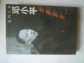 《邓小平文革岁月》