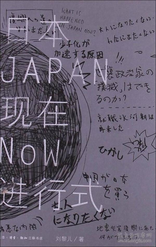 日本现在进行式