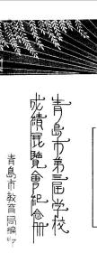 (复印本)民国版 青岛市第三届学校成绩展览会纪念册-青岛市教育局-青岛市